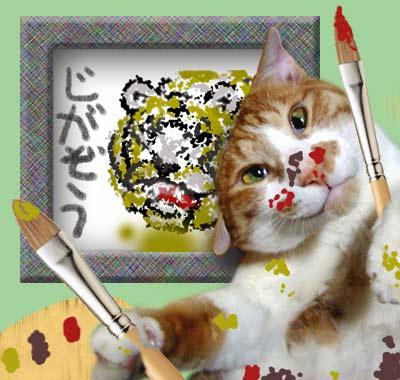 虎を描く猫